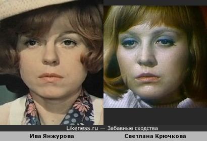 Ива Янжурова и Светлана Крючкова