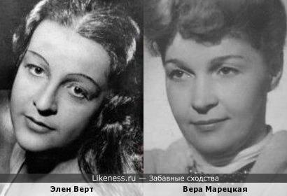 Элен Верт и Вера Марецкая