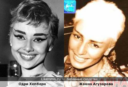 Одри Хепберн и Жанна Агузарова