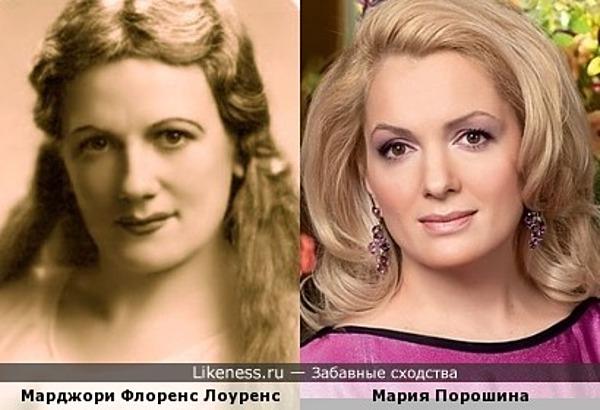 Марджори Флоренс Лоуренс и Мария Порошина