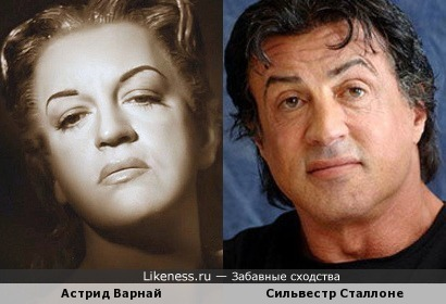 Астрид Варнай и Сильвестр Сталлоне