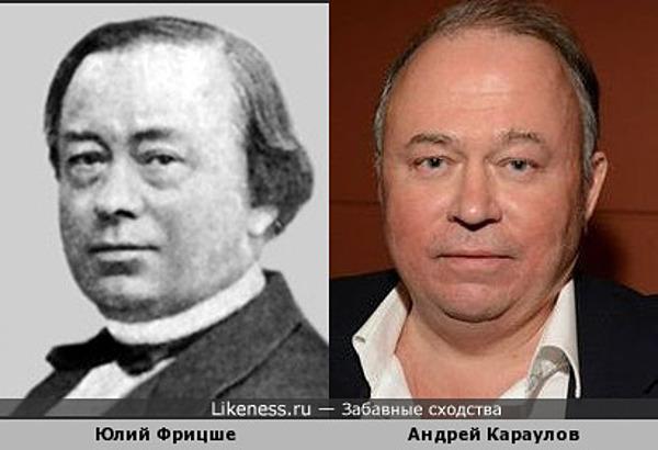 Юлий Фрицше и Андрей Караулов