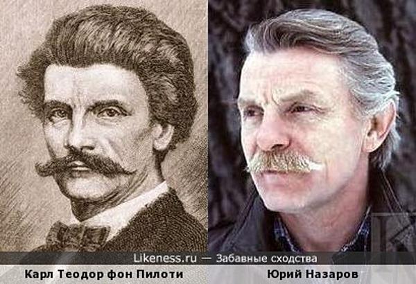 Карл Теодор фон Пилоти и Юрий Назаров
