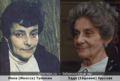 Инна (Инесса) Туманян и Эдда (Евдокия) Урусова