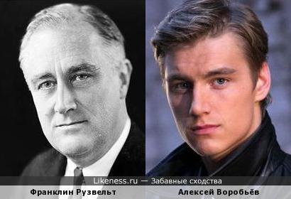 Франклин Рузвельт и Алексей Воробьёв