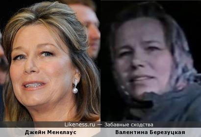 Джейн Менелаус и Валентина Березуцкая