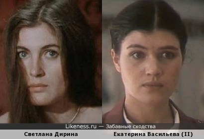 Светлана Дирина и Екатерина Васильева