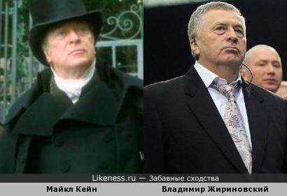 Майкл Кейн и Владимир Жириновский