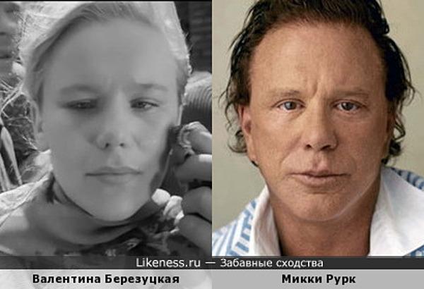Валентина Березуцкая и Микки Рурк (вариант 2)
