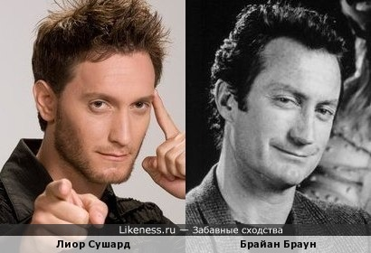 Лиор Сушард и Брайан Браун
