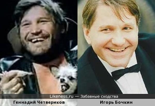 Геннадий Четвериков и Игорь Бочкин