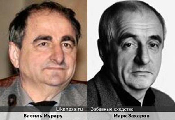 Василь Мурару и Марк Захаров
