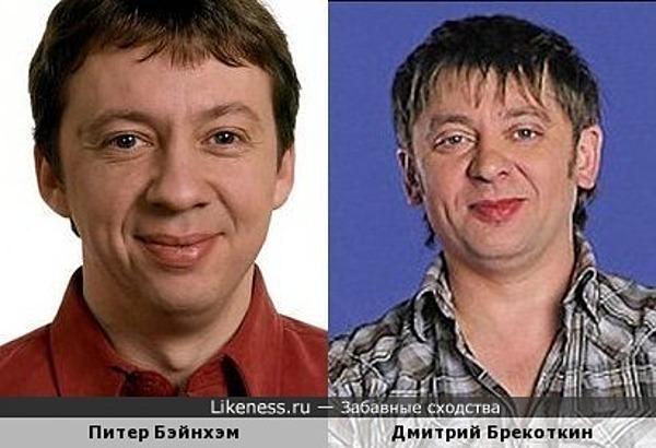 Питер Бэйнхэм и Дмитрий Брекоткин