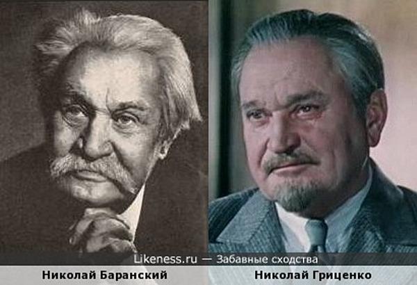 Николай Баранский и Николай Гриценко