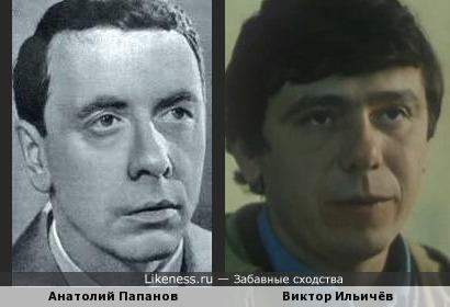 Анатолий Папанов и Виктор Ильичёв