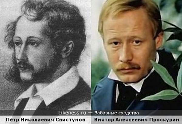 Пётр Свистунов и Виктор Проскурин