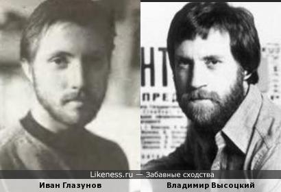 Иван Глазунов и Владимир Высоцкий