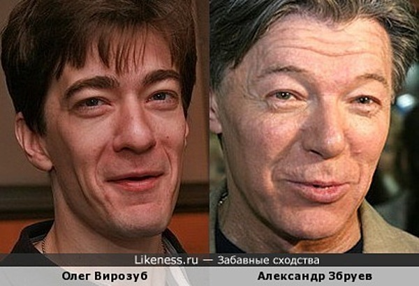 Олег Вирозуб и Александр Збруев