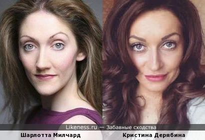 Шарлотта Милчард и Кристина Дерябина