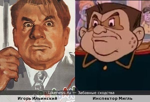 Инспектор Мигль напомнил Игоря Ильинского