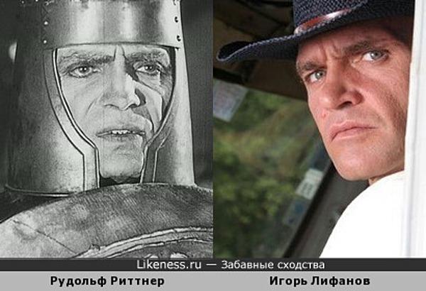 Рудольф Риттнер и Игорь Лифанов