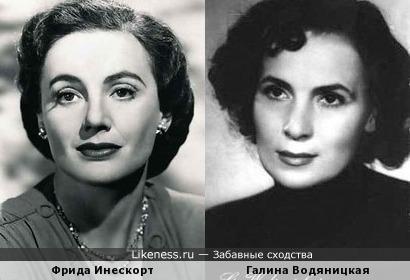 Фрида Инескорт и Галина Водяницкая