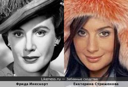 Фрида Инескорт и Екатерина Стриженова