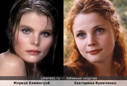 Мэриэл Хемингуэй и Екатерина Вуличенко