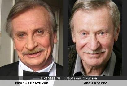 Игорь Тильтиков и Иван Краско