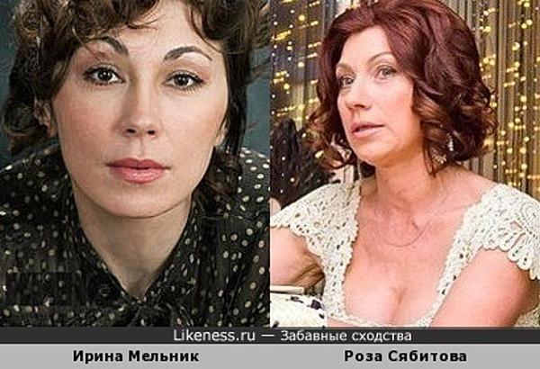 Ирина Мельник и Роза Сябитова