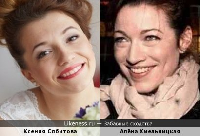 Ксения Сябитова и Алёна Хмельницкая