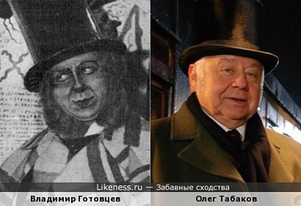 Владимир Готовцев и Олег Табаков
