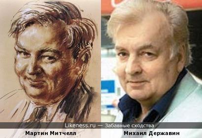 Мартин Митчелл и Михаил Державин