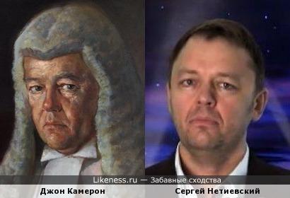 Джон Камерон и Сергей Нетиевский