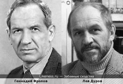 Геннадий Фролов и Лев Дуров