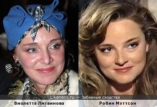 Виолетта Литвинова и Робин Мэттсон