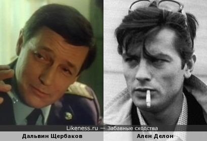Дальвин Щербаков и Ален Делон