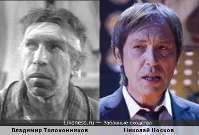 Владимир Толоконников и Николай Носков