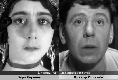 Вера Каралли и Виктор Ильичёв