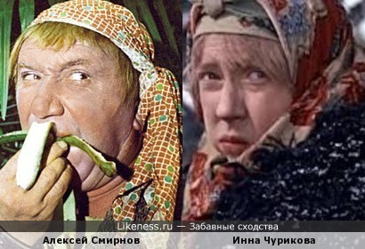 Алексей Смирнов и Инна Чурикова