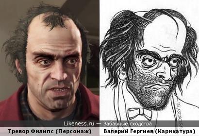 Тревор Филипс и Валерий Гергиев