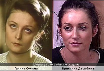 Галина Сулима и Кристина Дерябина