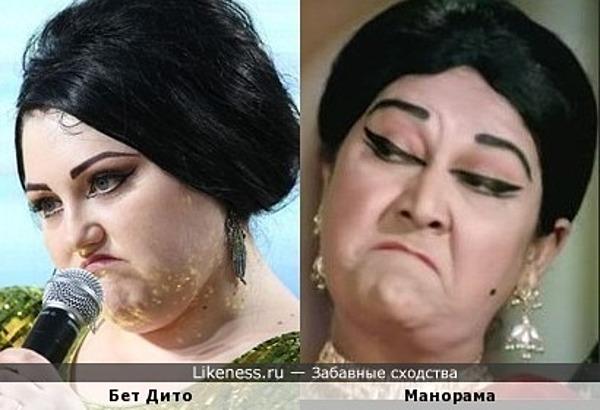 Бет Дито и Манорама