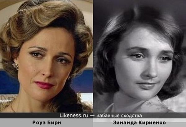 Роуз Бирн и Зинаида Кириенко