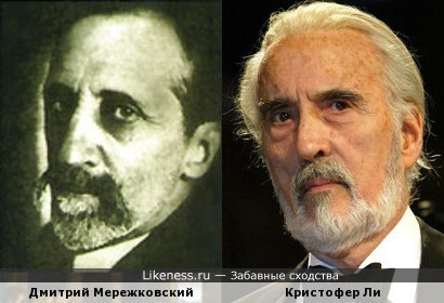 Дмитрий Мережковский и Кристофер Ли