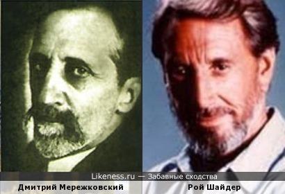 Дмитрий Мережковский и Рой Шайдер