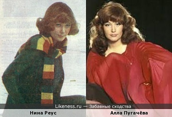 Нина Реус и Алла Пугачёва