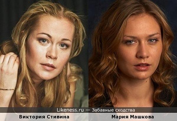 Виктория Стивина и Мария Машкова