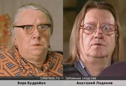 Вера Будрейко и Анатолий Леденев
