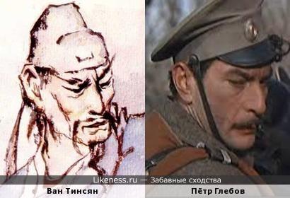 Китайский философ Ван Тинсян напомнил актёра Петра Глебова